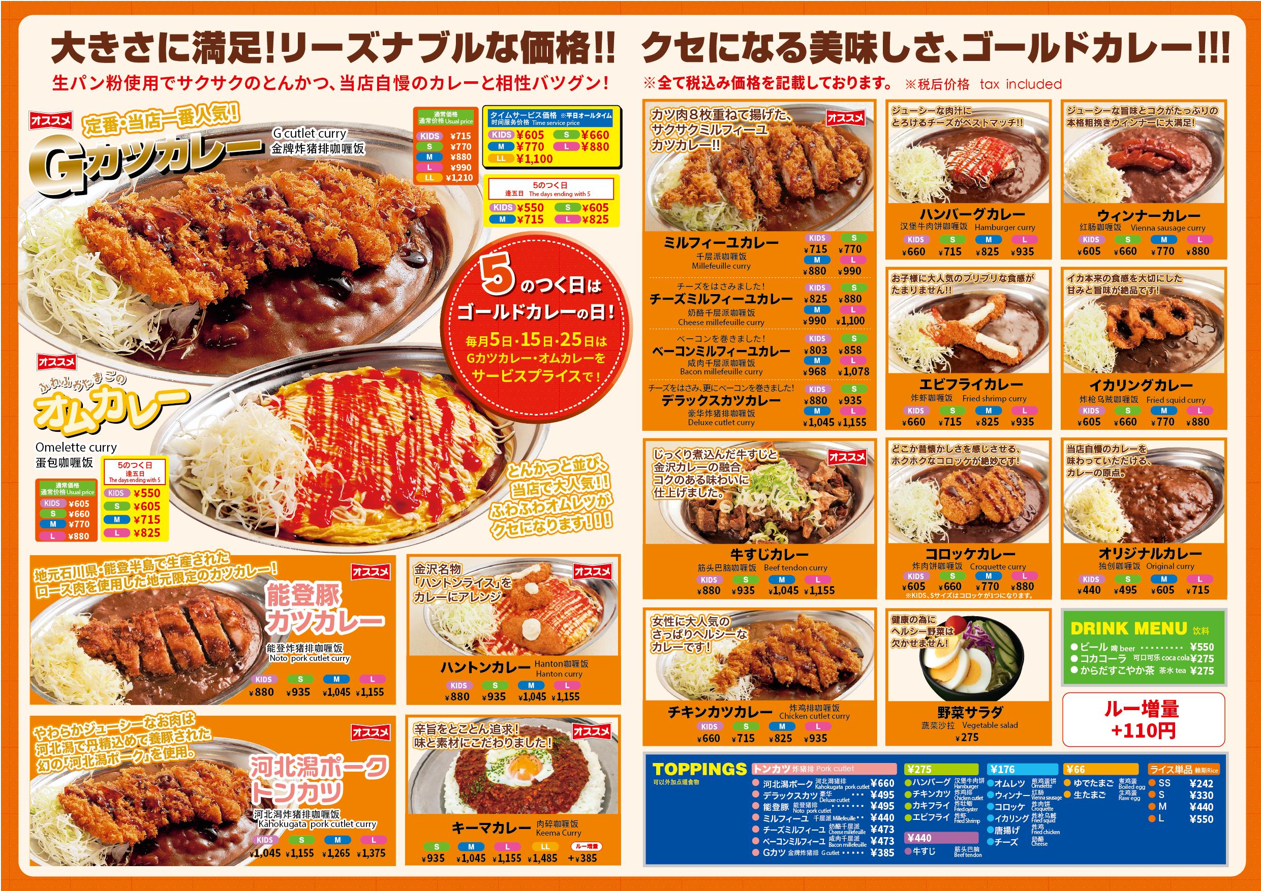 武蔵店メニュー表
