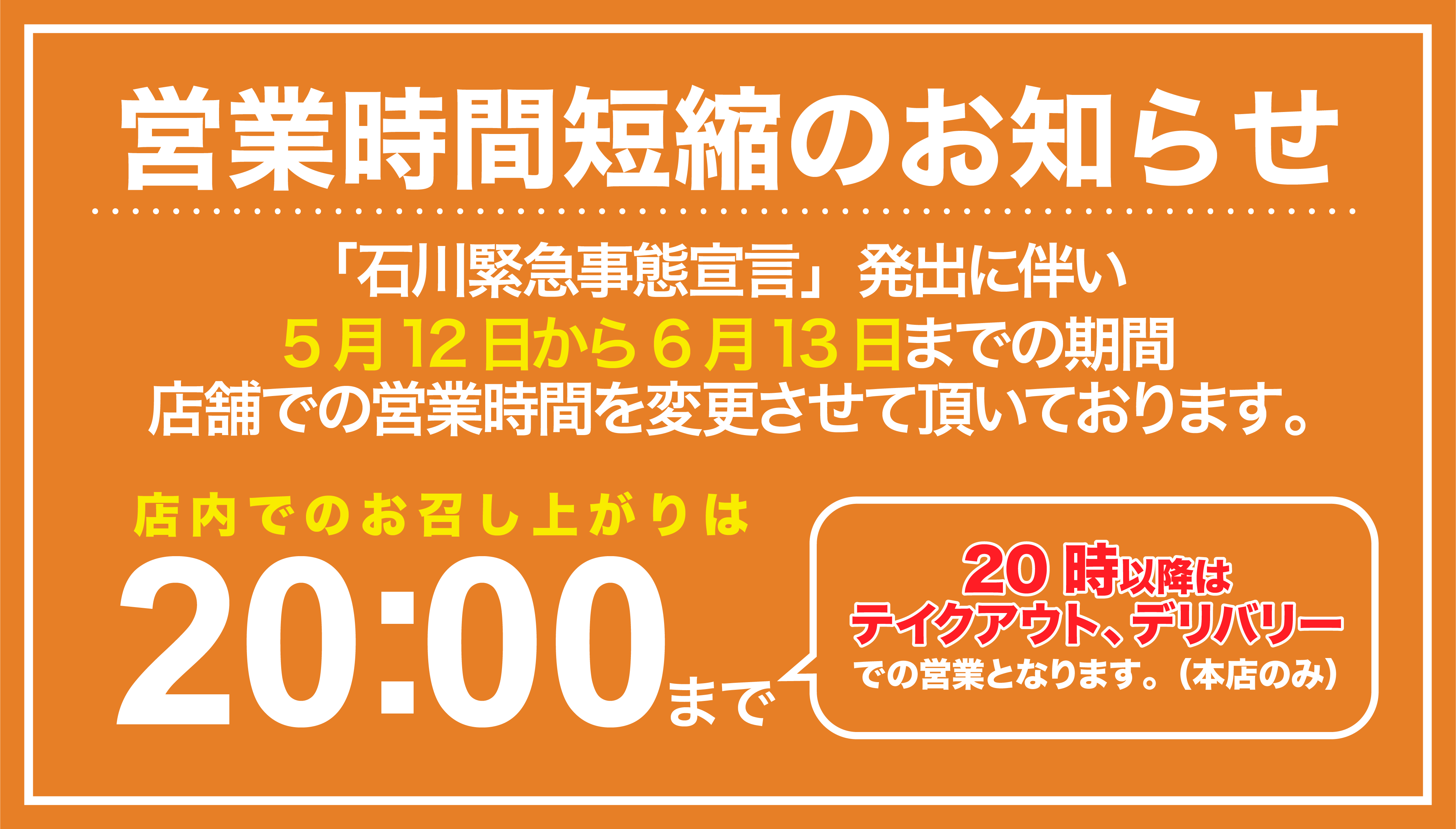緊急事態宣言_延長長方形-05