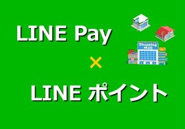 LINEPAY&LINPOINT