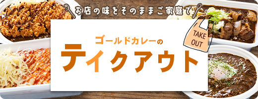 takeoutbanner